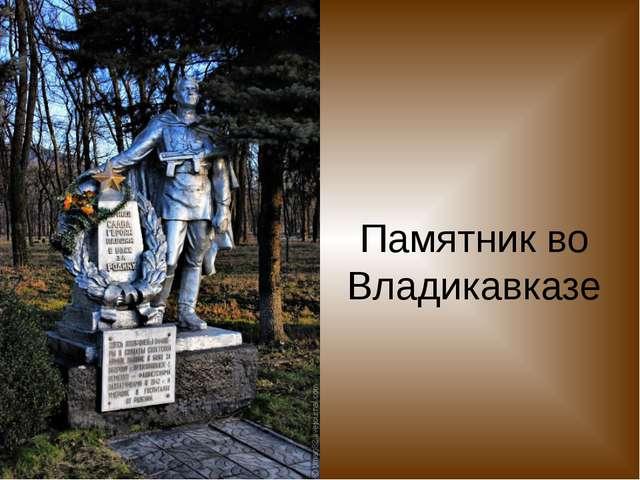 Памятник во Владикавказе
