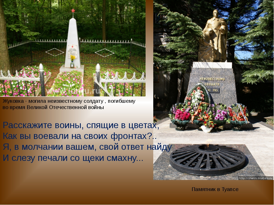Жуковка - могила неизвестному солдату , погибшему во время Великой Отечестве...