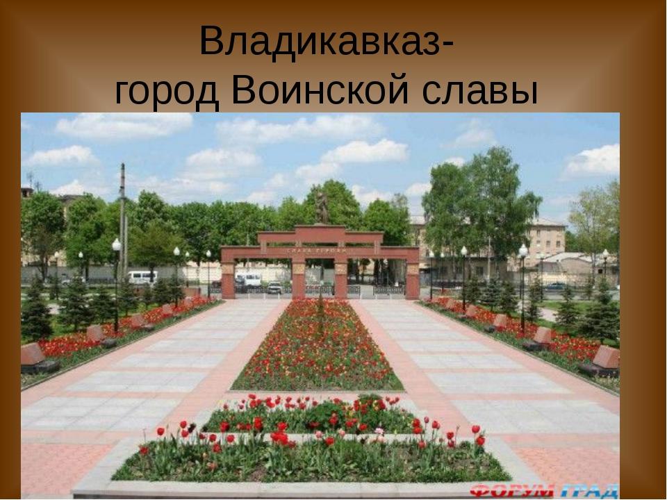 Владикавказ- город Воинской славы