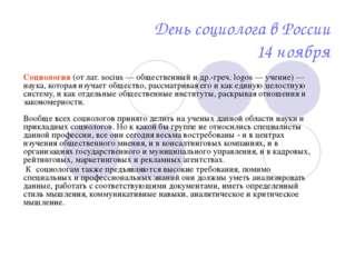 День социолога в России 14 ноября Социология (от лат. socius — общественный и