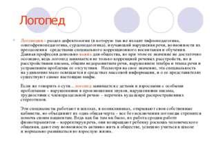 Логопед Логопедия – раздел дефектологии (в которую так же входят тифлопедаго