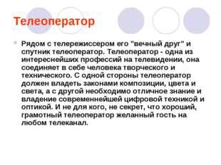 """Телеоператор Рядом с телережиссером его """"вечный друг"""" и спутник телеоператор."""