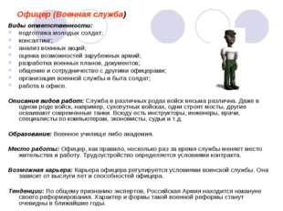 Офицер (Военная служба) Виды ответственности: подготовка молодых солдат; конс