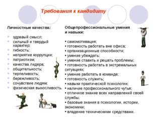 Личностные качества: здравый смысл; сильный и твердый характер; гибкость; не