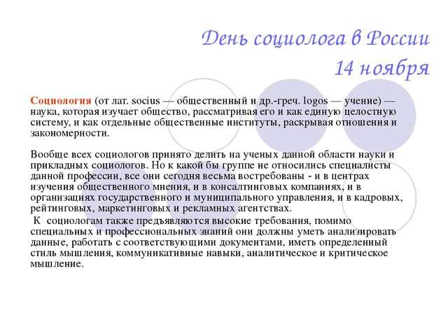 День социолога в России 14 ноября Социология (от лат. socius — общественный и...
