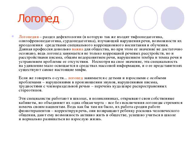 Логопед Логопедия – раздел дефектологии (в которую так же входят тифлопедаго...