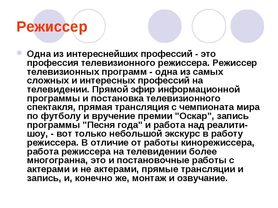 Режиссер Одна из интереснейших профессий - это профессия телевизионного режис...