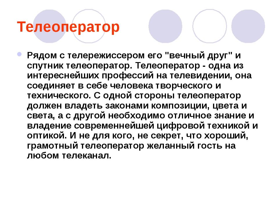 """Телеоператор Рядом с телережиссером его """"вечный друг"""" и спутник телеоператор...."""