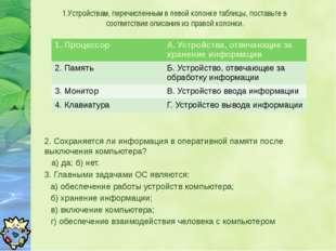 1.Устройствам, перечисленным в левой колонке таблицы, поставьте в соответстви