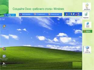Создайте Окно «рабочего стола» Windows