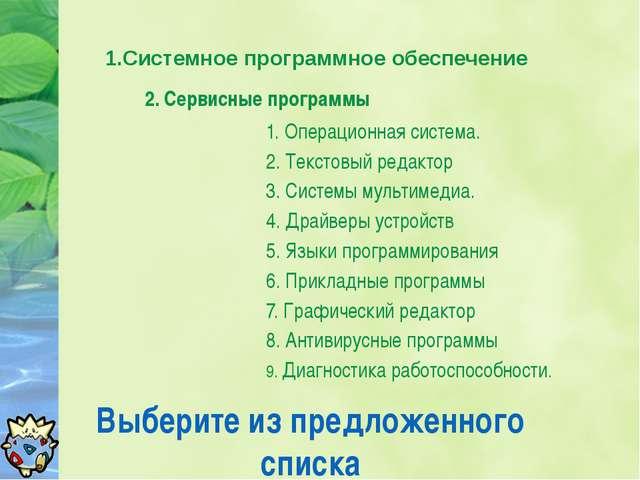 Выберите из предложенного списка 1.Системное программное обеспечение 1. Опера...