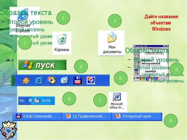 Дайте название объектам Windows 1 2 3 4 5 6 7 8 9