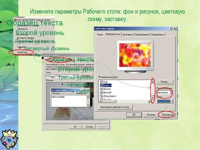 Измените параметры Рабочего стола: фон и рисунок, цветовую схему, заставку.