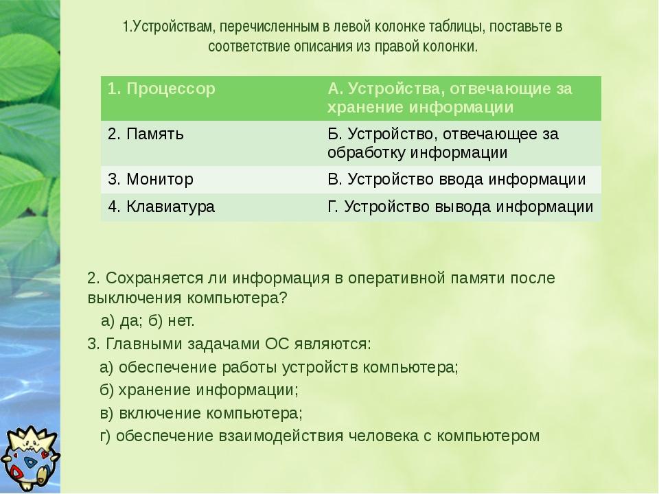1.Устройствам, перечисленным в левой колонке таблицы, поставьте в соответстви...