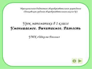 Муниципальное бюджетное общеобразовательное учреждение Одинцовская средняя об