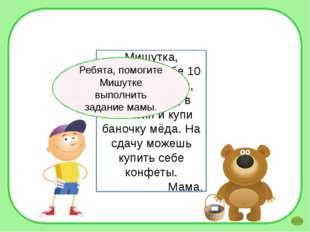 У Подумай! Подумай! Подумай! Верно! 10 - = 8 9 - = 7 - 5 = 4 - 4 = 3 7 – 2 =