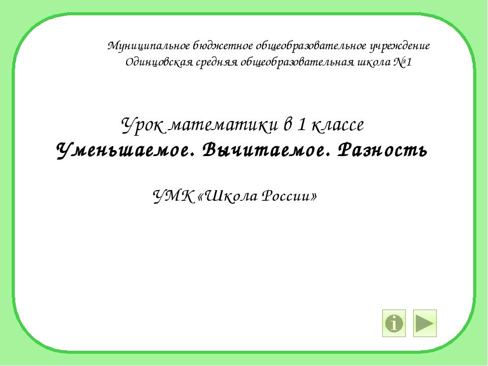 Муниципальное бюджетное общеобразовательное учреждение Одинцовская средняя об...