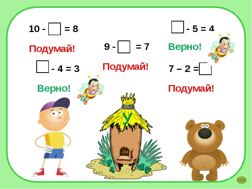 Используемые источники http://lenagold.narod.ru/fon/clipart/m/med/medved255.p...