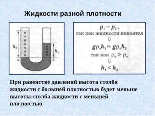При равенстве давлений высота столба жидкости с большей плотностью будет мень