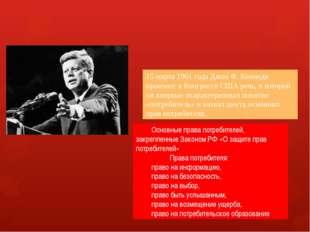 15 марта 1961 года Джон Ф. Кеннеди произнес в Конгрессе США речь, в которой о