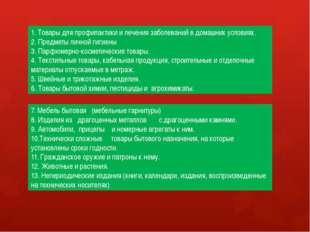 1. Товары для профилактики и лечения заболеваний в домашних условиях. 2. Пред