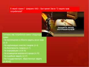 """В нашей стране 7 февраля 1992 г. был принят Закон """"О защите прав потребителей"""