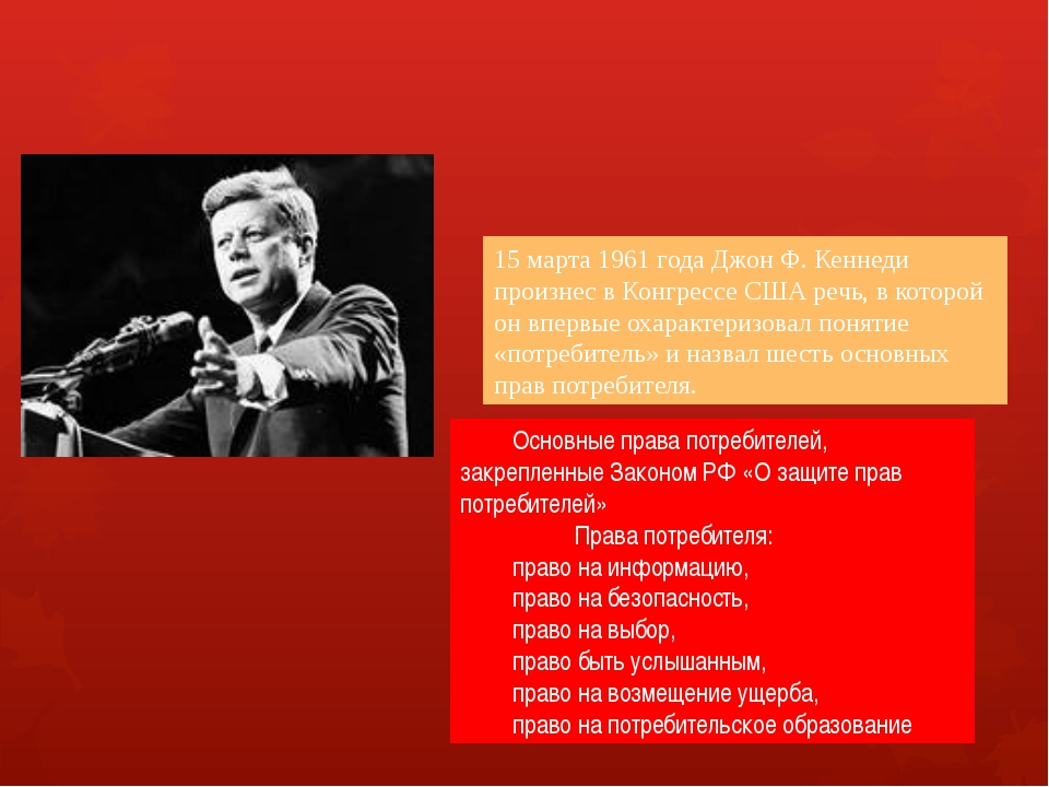 15 марта 1961 года Джон Ф. Кеннеди произнес в Конгрессе США речь, в которой о...