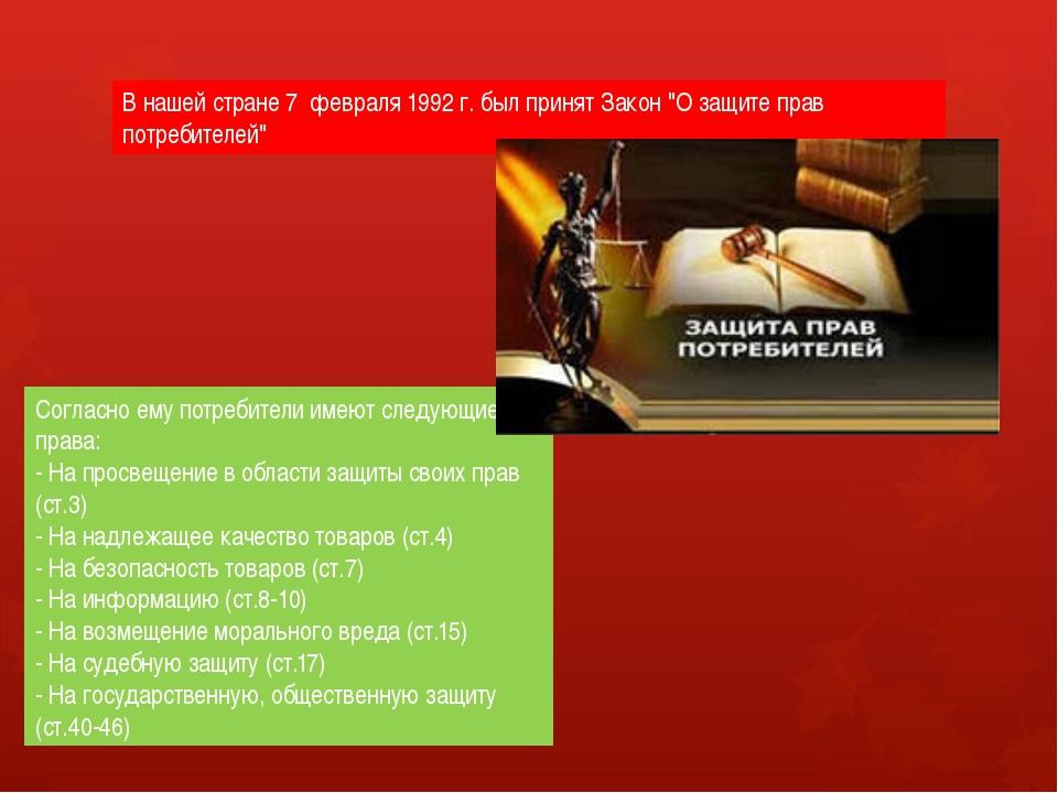 """В нашей стране 7 февраля 1992 г. был принят Закон """"О защите прав потребителей..."""