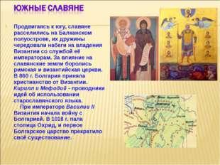 Продвигаясь к югу, славяне расселились на Балканском полуострове, их дружины