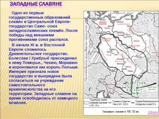 Одно из первых государственных образований славян в Центральной Европе- госу
