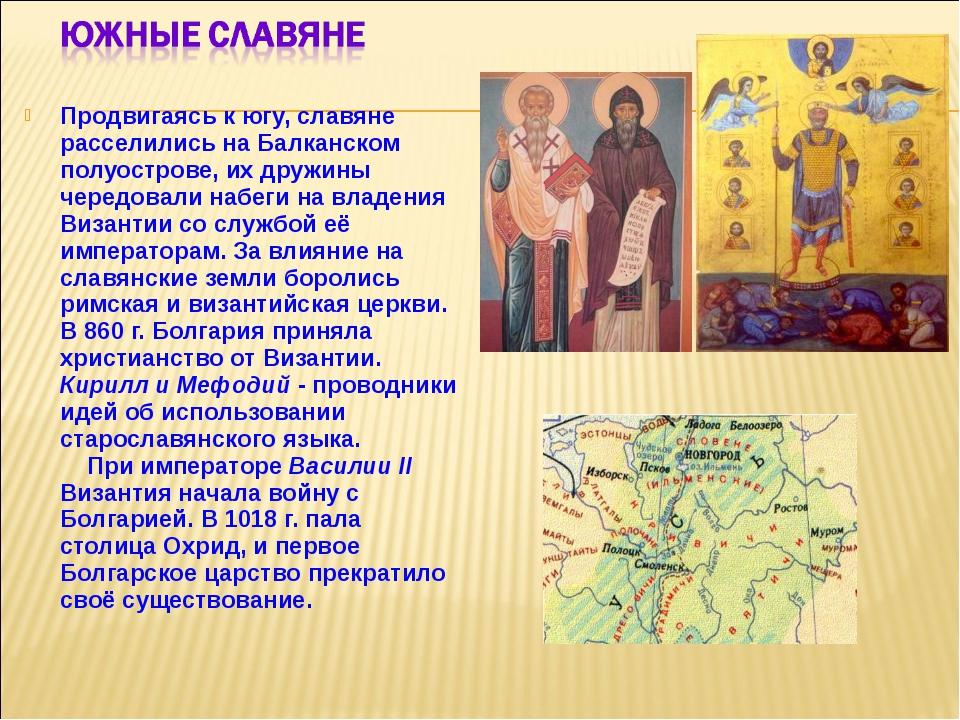 Продвигаясь к югу, славяне расселились на Балканском полуострове, их дружины...