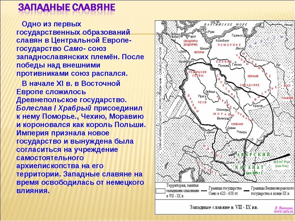 Одно из первых государственных образований славян в Центральной Европе- госу...