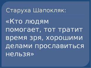 Старуха Шапокляк: «Кто людям помогает, тот тратит время зря, хорошими делами