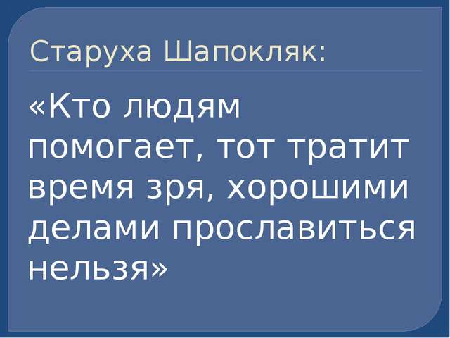 Старуха Шапокляк: «Кто людям помогает, тот тратит время зря, хорошими делами...