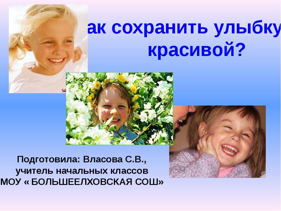 Как сохранить улыбку красивой? Подготовила: Власова С.В., учитель начальных к...