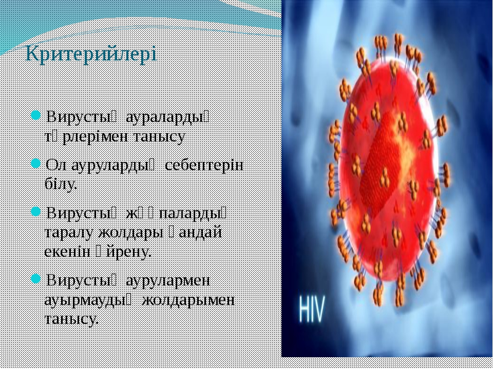 Критерийлері Вирустық ауралардың түрлерімен танысу Ол аурулардың себептерін б...