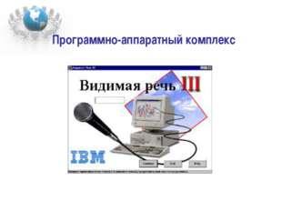 Программно-аппаратный комплекс