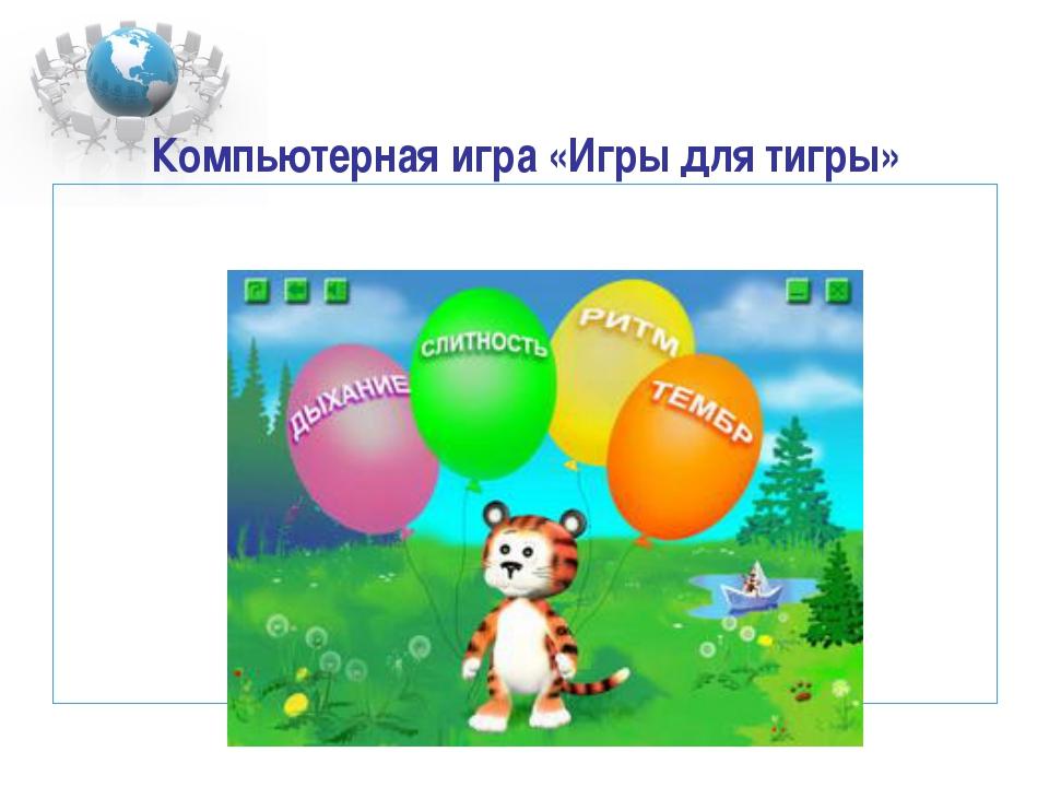 Компьютерная игра «Игры для тигры»