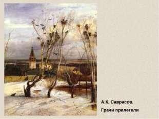 А.К. Саврасов. Грачи прилетели