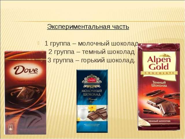 Экспериментальная часть 1 группа – молочный шоколад 2 группа – темный шоколад...
