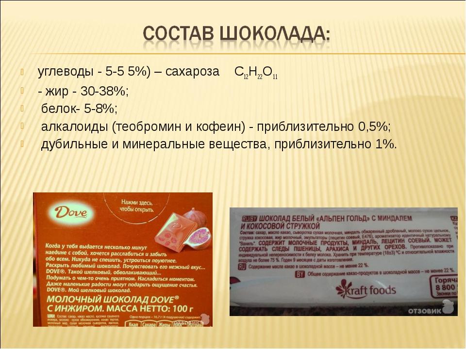 углеводы - 5-5 5%) – сахароза С12H22O11 - жир - 30-38%; белок- 5-8%; алкалоид...