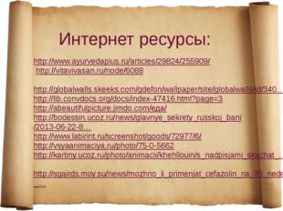 http://www.ayurvedaplus.ru/articles/29824/255909/ http://vitavivasan.ru/nod