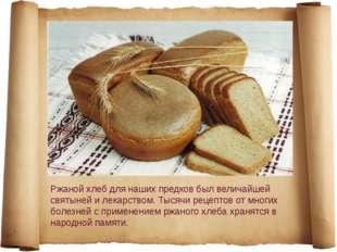 Ржаной хлеб для наших предков был величайшей святыней и лекарством. Тысячи ре