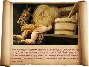Наши предки издавна верили в целебную и очистительную силу бань, связывали зд