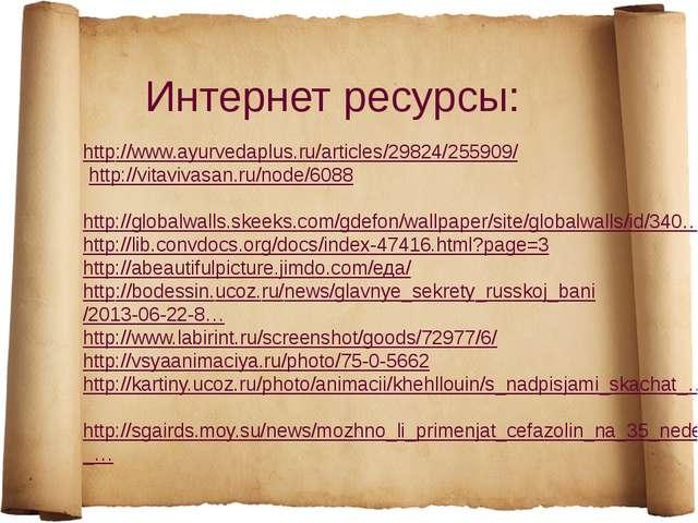 http://www.ayurvedaplus.ru/articles/29824/255909/ http://vitavivasan.ru/nod...
