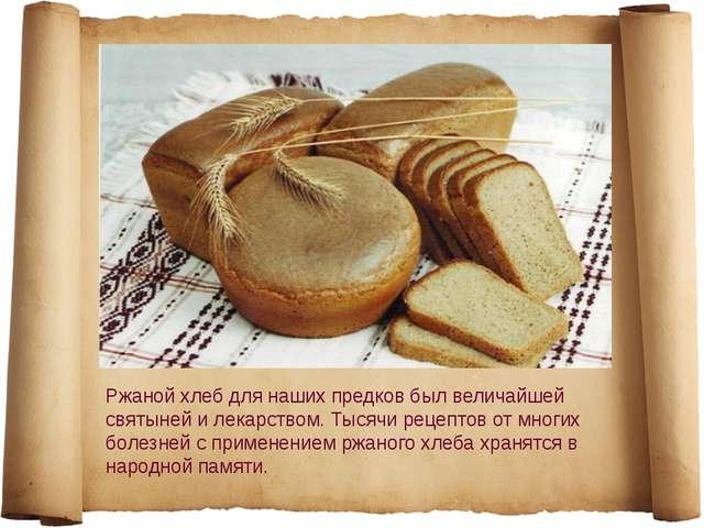 Ржаной хлеб для наших предков был величайшей святыней и лекарством. Тысячи ре...