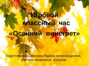 Подготовила: Сазонова Лариса Александровна, учитель начальных классов Игрово