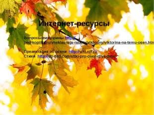 Интернет-ресурсы Вопросы викторины http://ped-kopilka.ru/vneklasnaja-rabota/