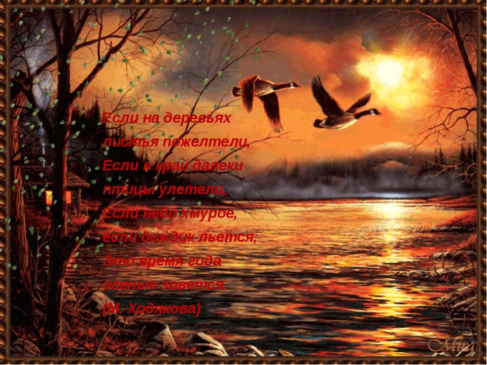 Если на деревьях листья пожелтели, Если в край далеки птицы улетели, Если не...