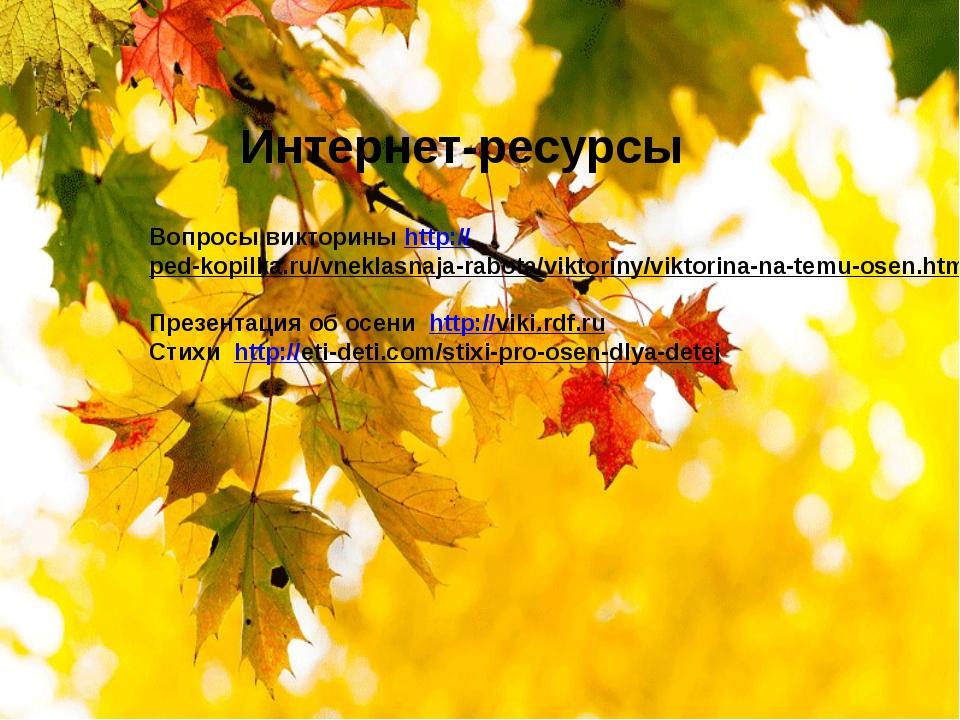 Интернет-ресурсы Вопросы викторины http://ped-kopilka.ru/vneklasnaja-rabota/...